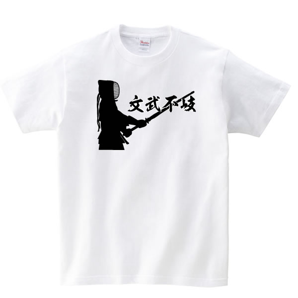 文武不岐 剣道 tシャツ 文字 言葉 tシャツ グッズ 雑貨 100 110 120 130 140 150 160 S M L XL プリント 服 メンズ レディース 子供 キッズ ジュニア 子ども 文字tシャツ