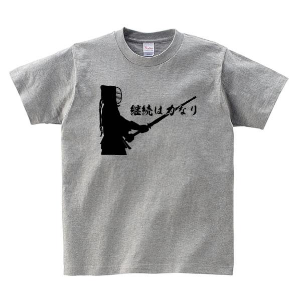 継続は力なり 剣道 tシャツ 文字 言葉 tシャツ グッズ 雑貨 100 110 120 130 140 150 160 S M L XL プリント 服 メンズ レディース 子供 キッズ ジュニア 子ども 文字tシャツ