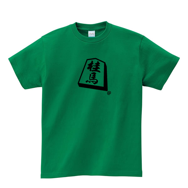 将棋 tシャツ 桂馬 駒 グッズ シャツ おもしろ 雑貨 オリジナル メンズ レディース キッズ S M L XL 3L 4L 男性 女性 子供 面白い おもしろい