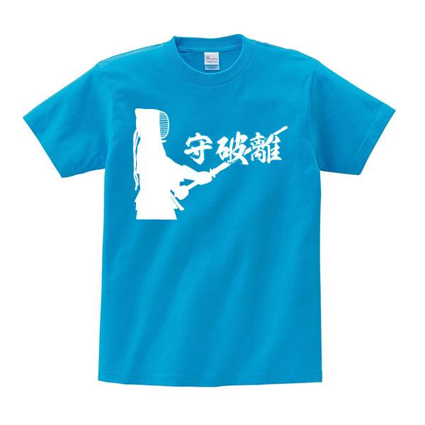 守破離 剣道 tシャツ 文字 言葉 tシャツ グッズ 雑貨 100 110 120 130 140 150 160 S M L XL プリント 服 メンズ レディース 子供 キッズ ジュニア 子ども 文字tシャツ