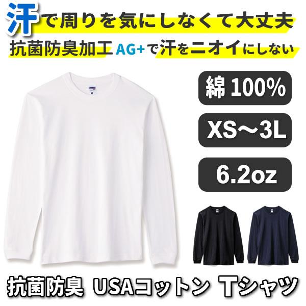 長袖 Tシャツ メンズ 無地 汗をニオイにしない 抗菌 防臭 白Tシャツ 綿 コットン 大きいサイズ トップス カットソー メンズファッション 黒 ネイビー