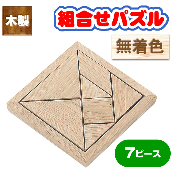 木製 パズル 木製組み合わせパズルおもちゃ ゲーム 知育玩具 パズル