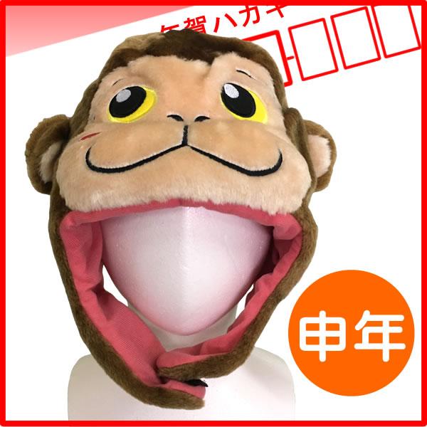 猿 かぶりもの さる 着ぐるみ キャップ サル ポケモン ヒコザル 干支 にわとり 桃太郎 マラソン 衣装 仮装 コスプレ
