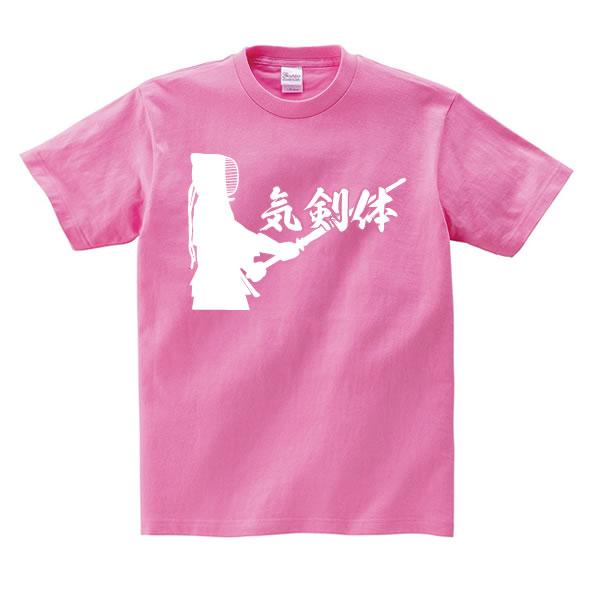 気剣体 剣道 tシャツ 文字 言葉 tシャツ グッズ 雑貨 100 110 120 130 140 150 160 S M L XL プリント 服 メンズ レディース 子供 キッズ ジュニア 子ども 文字tシャツ