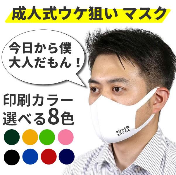 成人式マスク 成人式 おもしろ マスク オリジナルプリント 洗えるマスク 立体マスク 大人 白 ホワイト おもしろマスク 飛沫防止