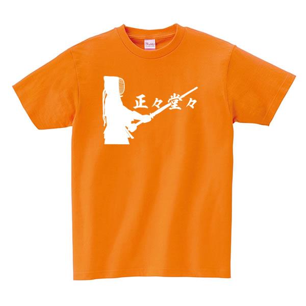 正々堂々 剣道 tシャツ 文字 言葉 tシャツ グッズ 雑貨 100 110 120 130 140 150 160 S M L XL プリント 服 メンズ レディース 子供 キッズ ジュニア 子ども 文字tシャツ