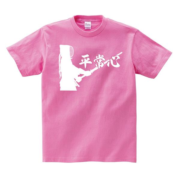 平常心 剣道 tシャツ 文字 言葉 tシャツ グッズ 雑貨 100 110 120 130 140 150 160 S M L XL プリント 服 メンズ レディース 子供 キッズ ジュニア 子ども 文字tシャツ