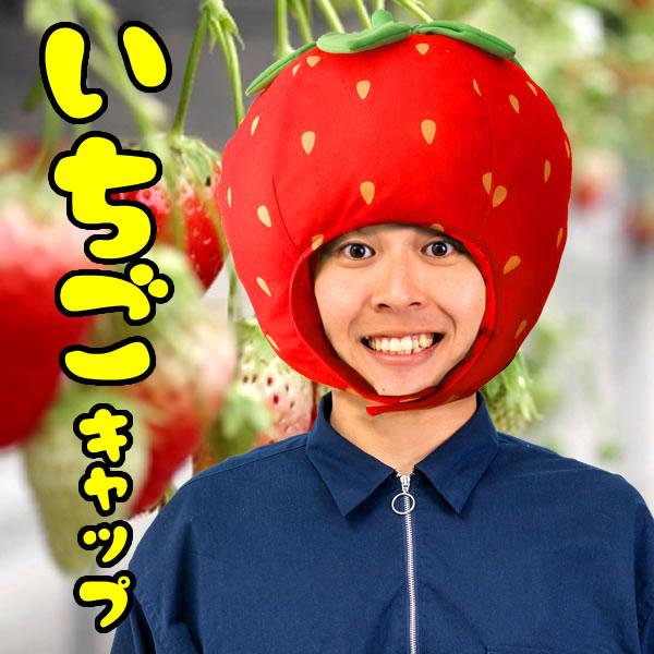 いちご キャップ かぶりもの イチゴ マスク 果物 被り物 マラソン 衣装 仮装 コスプレ 着ぐるみ