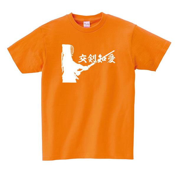 交剣知愛 剣道 tシャツ 文字 言葉 tシャツ グッズ 雑貨 100 110 120 130 140 150 160 S M L XL プリント 服 メンズ レディース 子供 キッズ ジュニア 子ども 文字tシャツ