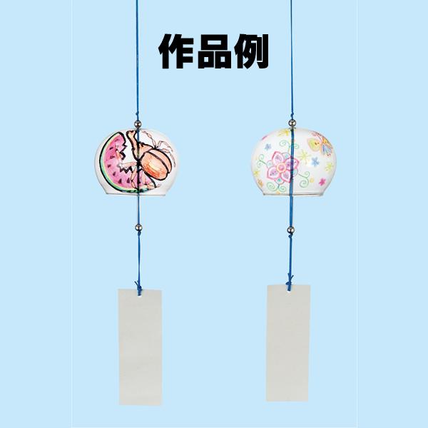 オリジナル 風鈴 ガラス 教材 【工作・図工・教材】 保育園 幼稚園