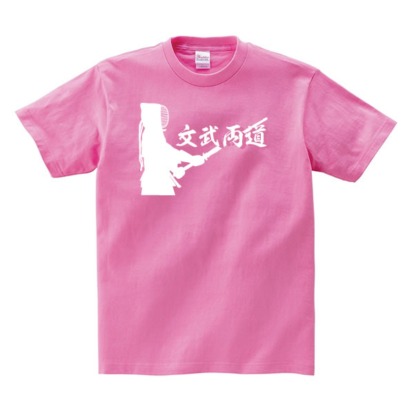 文武両道 剣道 tシャツ 文字 言葉 tシャツ グッズ 雑貨 100 110 120 130 140 150 160 S M L XL プリント 服 メンズ レディース 子供 キッズ ジュニア 子ども 文字tシャツ