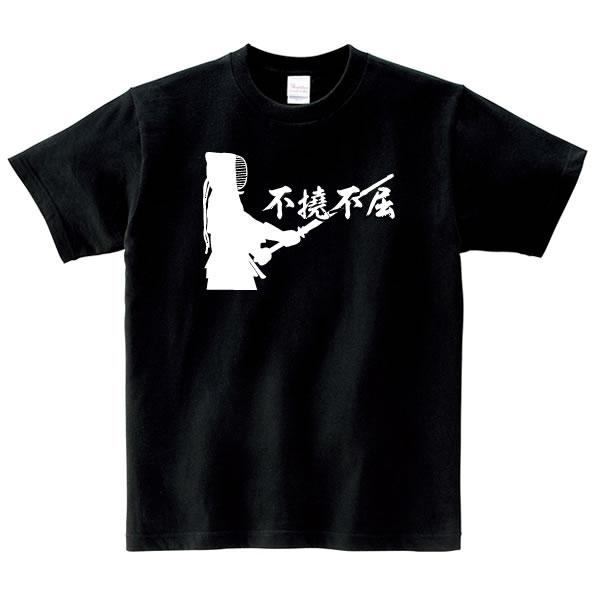 不撓不屈 剣道 tシャツ 文字 言葉 tシャツ グッズ 雑貨 100 110 120 130 140 150 160 S M L XL プリント 服 メンズ レディース 子供 キッズ ジュニア 子ども 文字tシャツ