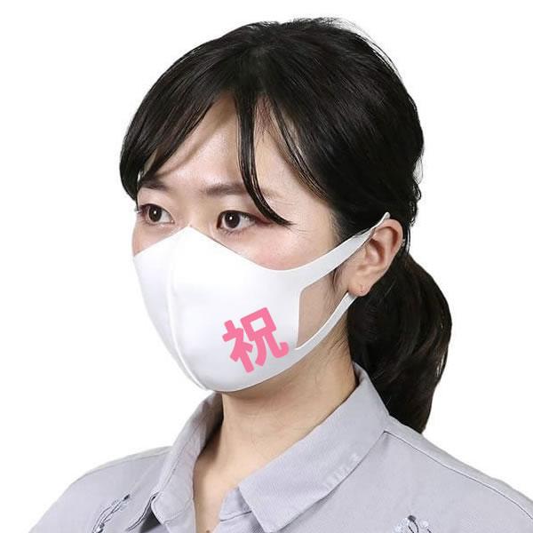 お祝い マスク 祝 成人式マスク オリジナルプリント 洗えるマスク 立体マスク 大人 男女兼用 (子供 小さめ有り) 白 ホワイト おもしろマスク 飛沫防止 お祝い事