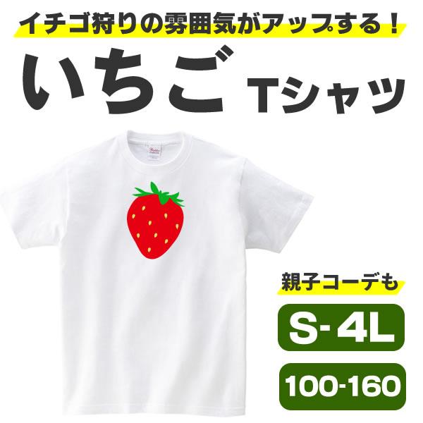 いちご tシャツ イチゴ柄 シャツ グッズ いちご狩り おもしろ 雑貨 果物 S M L XL 3L 4L プリント 服 メンズ レディース キッズ プレゼント かわいい 可愛い