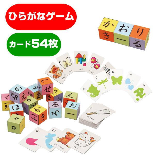 カードゲーム あそんでまなべる ひらがなゲーム 【おもちゃ_ゲーム_テーブルカードゲーム】