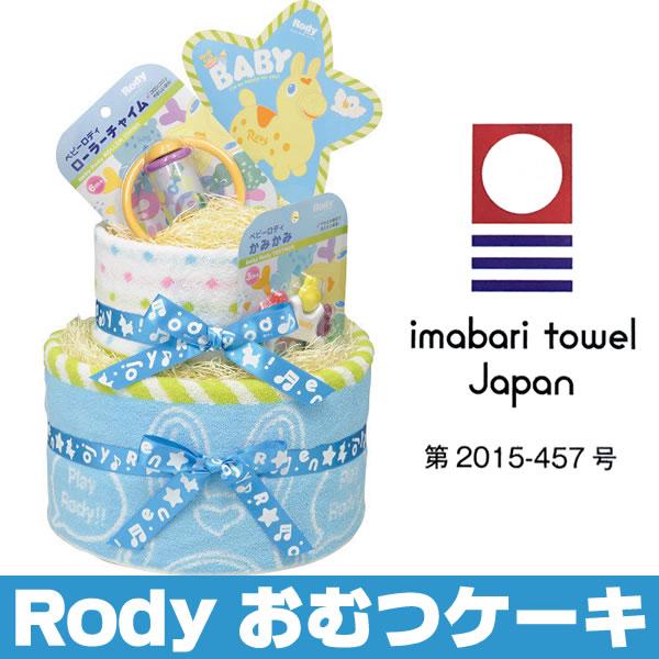 おむつケーキ ロディ おむつケーキ2段 ブルー 出産祝い 男の子 おもちゃ かみかみ おむつMサイズ ベビーシャワー オムツケーキ ギフト