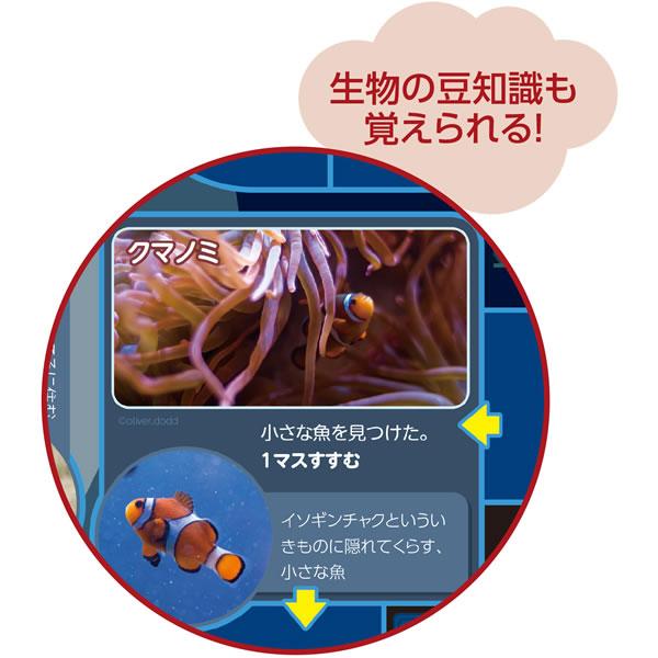 すごろく わくわくすいぞくかんすごろく 水族館 【おもちゃ_ゲーム_テーブルボードゲーム】