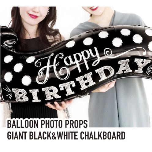 風船 バルーン バルーンフォトプロップス ジャイアントブラック&ホワイトチョークボード SNS 写真 投稿 インスタ facebook 誕生日 お誕生日会 birthday バースデー