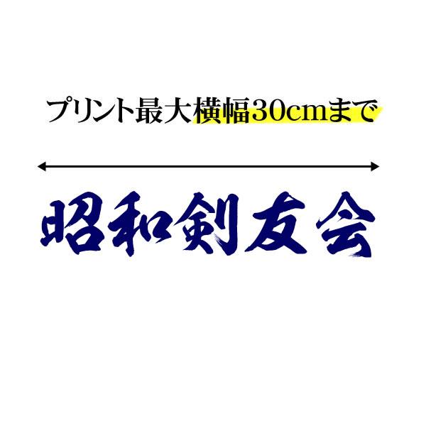 団体名 学校名 オリジナル 紺 プリント 名入れ チケット 剣道 プリント幅 最大30cm 手ぬぐい 剣道 面タオル
