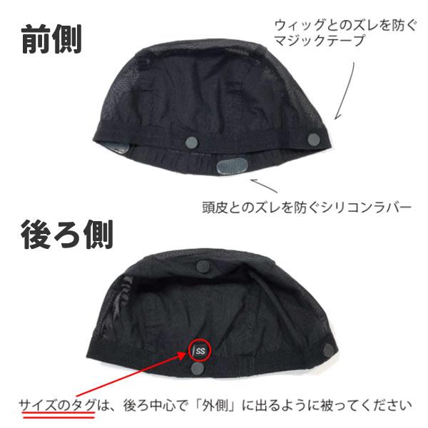 ウィッグネット ヘアネット 黒 医療用帽子 医療用インナー  (選べる3サイズ) ウィッグ用 インナーキャップ アンダーキャップ かつらネット ケアネット