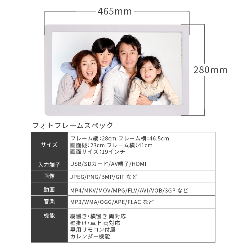 デジタルフォトフレーム IPSパネル 19インチ 動画対応 音楽再生対応 スライド リモコン付き  壁掛け対応 卓上 縦置き 横置き HDMI USB SDカード LT-POP-L19-W