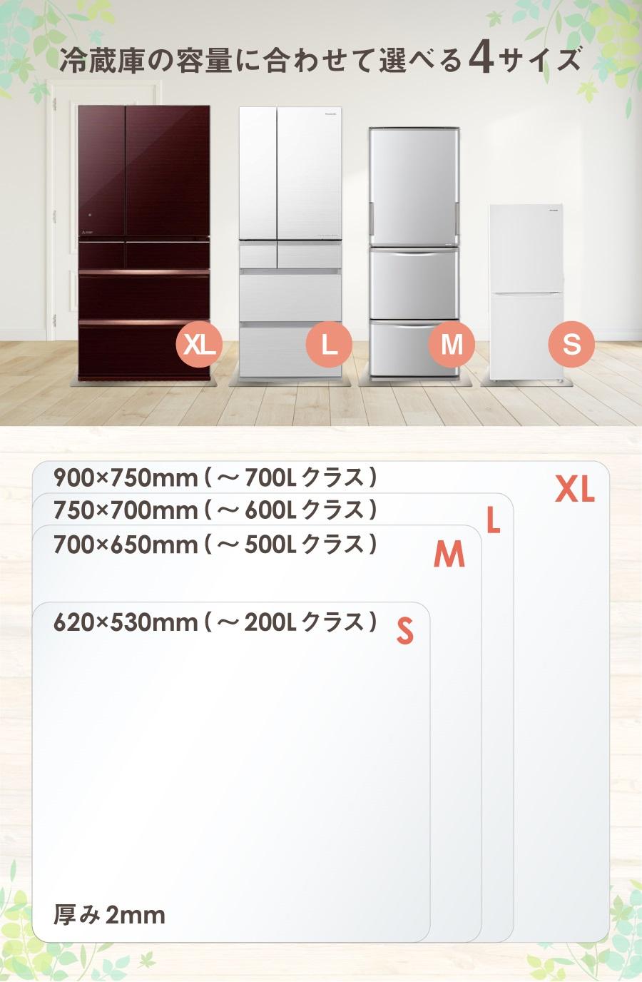 送料無料 冷蔵庫 マット 透明 LL XLサイズ (〜700Lクラス) 900×750×2mm キズ 凹み へこみ 防止 すべり止めシール付 1年保証  冷蔵庫マット 冷蔵庫 防音マット 防音シート ポリカーボネイト 置台 賃貸 引越 新居 ALC040-XL