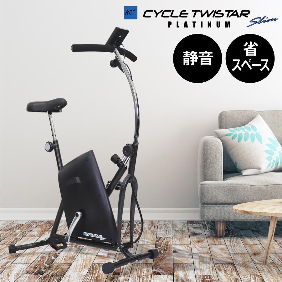 【公式】サイクルツイスタースリム プラチナム 新型 最新版 静音 全身運動 フィットネスバイク エアロバイク スピンバイク トレーニングマシン ダイエット器具 ダイエット トレーニング エクササイズ 送料無料 gs370