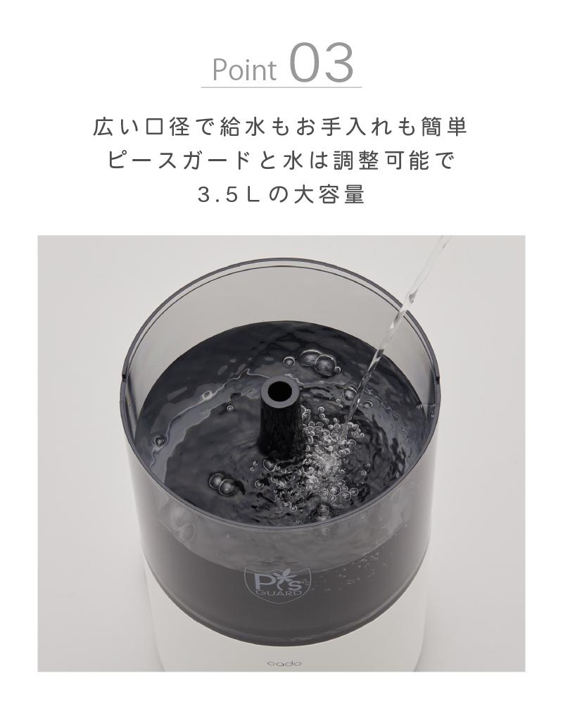 送料無料 cado カドー 加湿 空気清浄機 除菌 消臭器 ピーズガード専用 噴霧機 加湿空気清浄機 除菌消臭機 上面給水 おしゃれ デザイン PG-E300