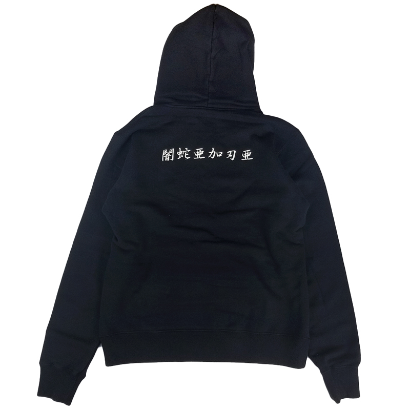 UNDERCOVER アンダーカバー HOODIE A 闇蛇亜加刃亜em パーカー ブラック UCZ4893-2