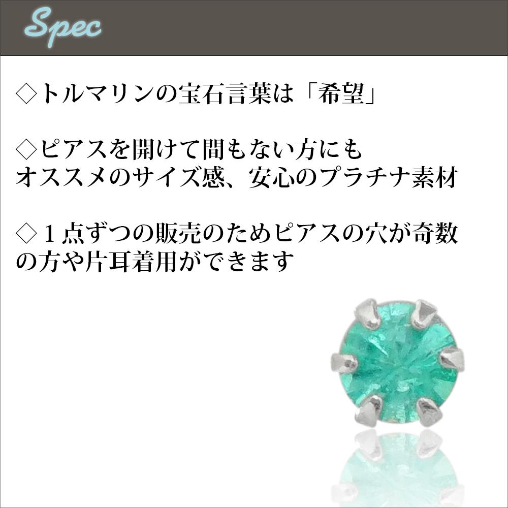 Pt 片売りパライバトルマリンピアス