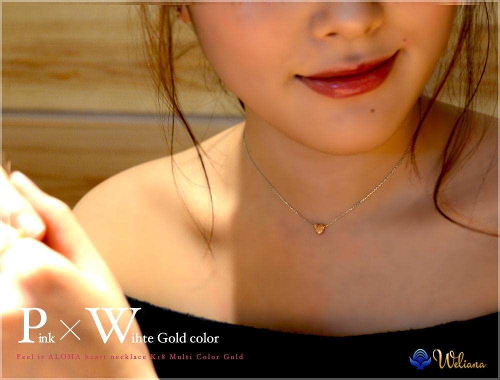 ハワイアンジュエリー ネックレス アクセサリー レディース 女性 (Weliana) K18 ゴールド アロハハート ペンダント イエロー ピンク ホワイト ゴールド  18金 wne1393