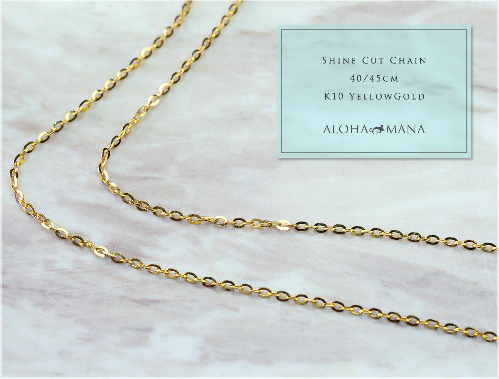 ネックレス・シャイン カット チェーン・ 40cm   K10ゴールド 10金  イエロー  ゴールド 華奢可愛いトップとの相性は抜群 ach1424