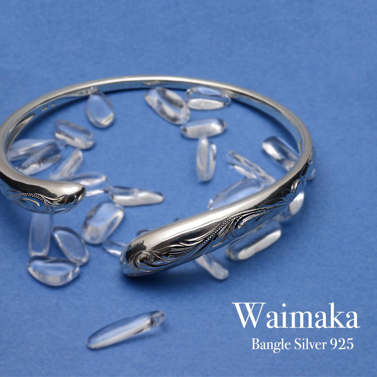 バングル ハワイアンジュエリー アクセサリー レディース 女性 メンズ 男性(Weliana)Waimaka ワイマカ バングル シルバー 925プレゼント