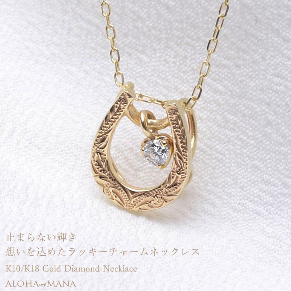 ハワイアンジュエリー ネックレス ゴールド K10 10金 ダイヤモンド 馬蹄 スイングダイヤモンド ペンダントネックレス 0.03ct 華奢 イエローゴールド ane1690k10/新作