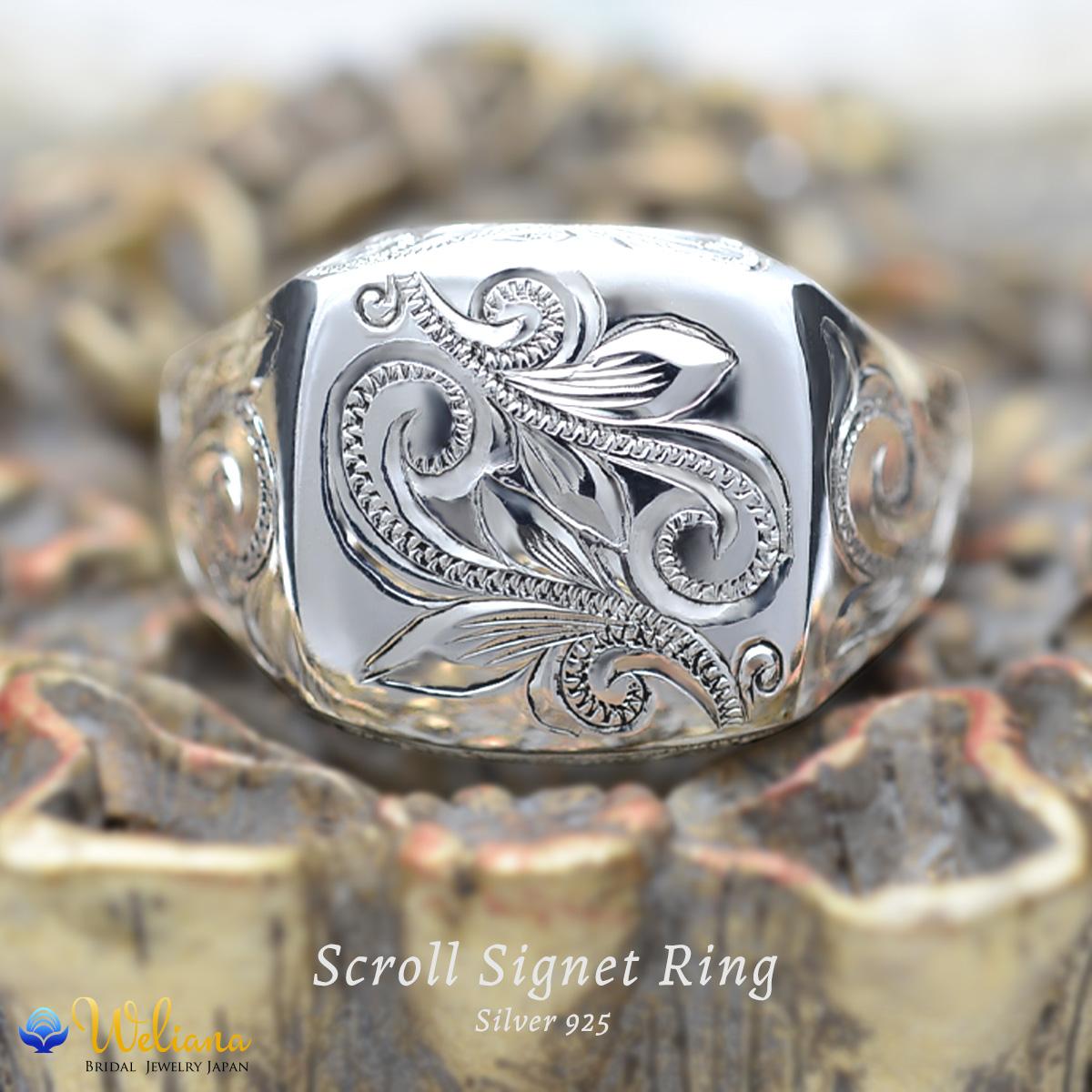 ハワイアンジュエリー シルバー925 SILVER925 silver925 リング 指輪  レディース 女性 メンズ 男性(Weliana) スクロール シグネットリング wri1464