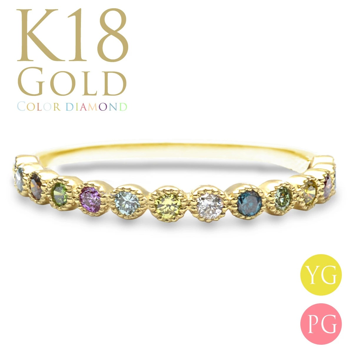 K18 ゴールド リング 指輪 カラーダイヤモンド  ミルグレイン リング RERALUy rri1657k18 新作