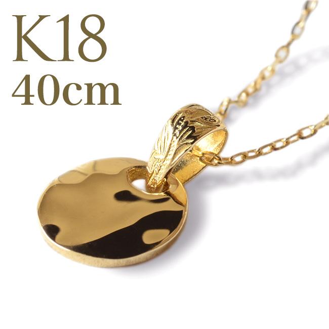 ハワイアンジュエリー  ネックレス K18 18金 プチ ラウンド ゴールド ペンダント 40cmチェーン付きセット apd1368ch