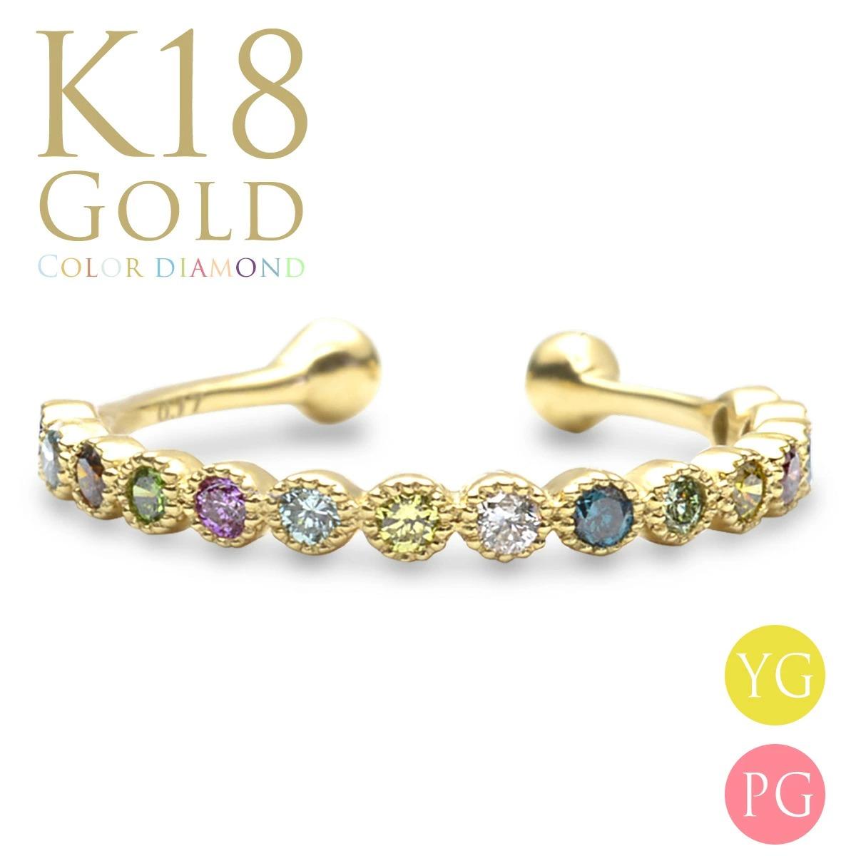 K18 ゴールド カラーダイヤモンド  ミルグレイン イヤーカフ (片耳用) RERALUy rer1659k18 新作