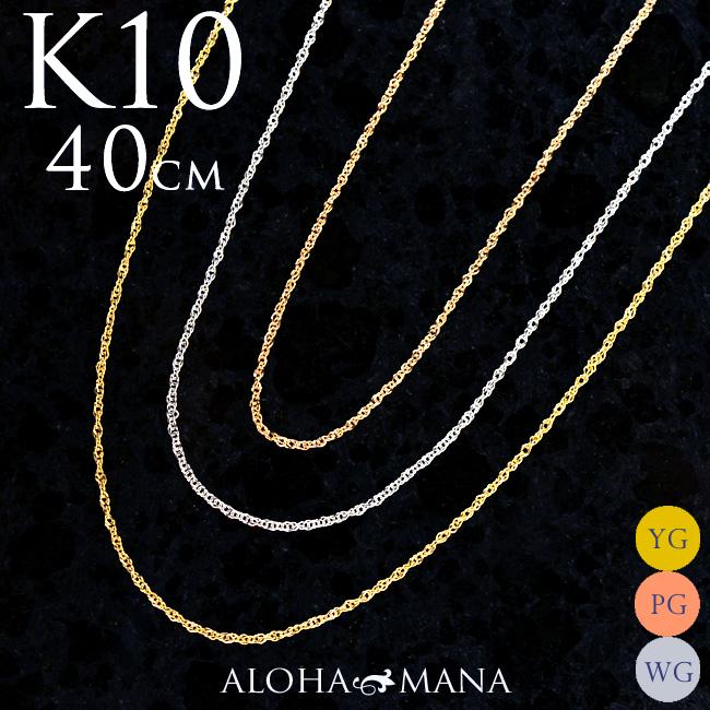ネックレス・ダブル スクリュー ツイスト チェーン・幅0.7mm 40cm アジャスター付  K10 ゴールド 10金  イエロー ピンク ホワイト ゴールド 華奢可愛いトップとの相性は抜群 ach1428
