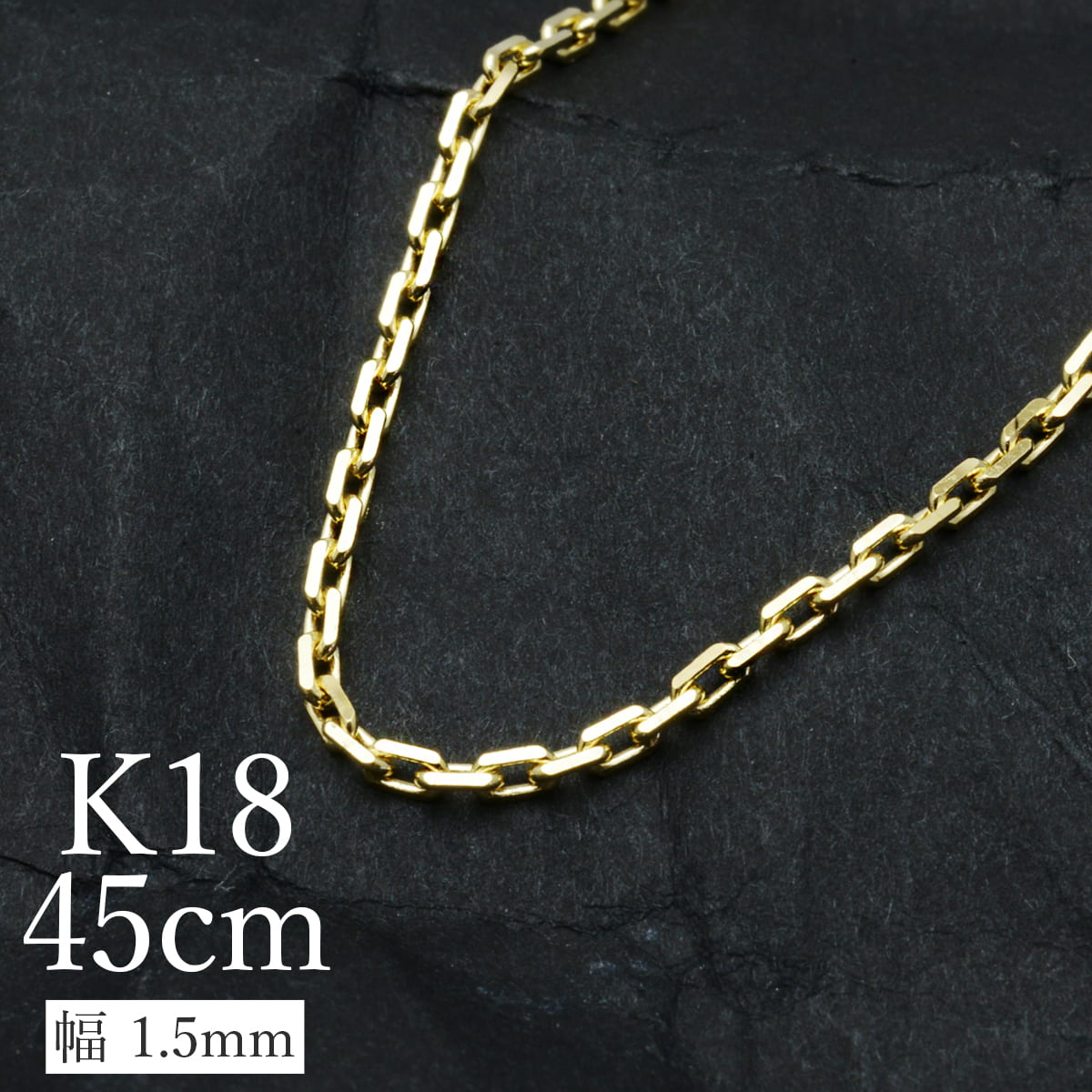 k18ネックレス K18 イエローゴールド メンズ 男性 カットアズキチェーン 幅1.5mm チェーン 45cm/ プレゼント ギフト gold necklace ach1660c45