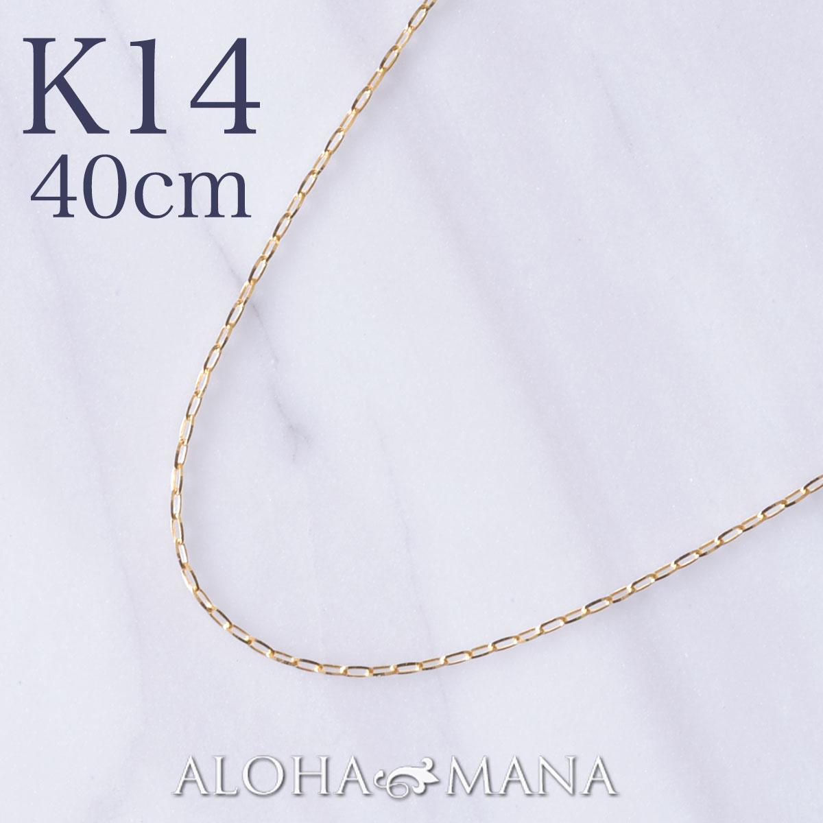 【数量限定】14Kネックレス・カット アズキチェーン・幅0.8mm 40cm アジャスターカン付  イエローゴールド 華奢可愛いトップとの相性は抜群 ach1422ad