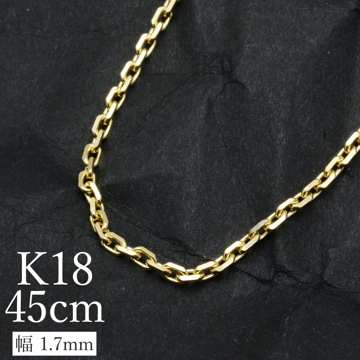 k18ネックレス K18 イエローゴールド メンズ 男性 カットアズキチェーン 幅1.7mm チェーン 45cm/ プレゼント ギフト gold necklace ach1661c45