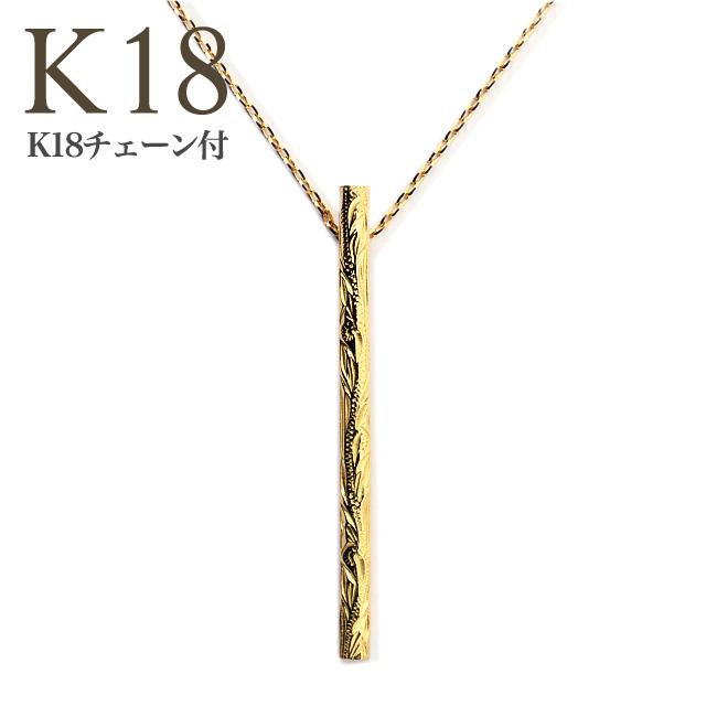 ハワイアンジュエリー  ネックレス K18 18金 スクロール LULI スティック バー ペンダント K18チェーン付きセット ane1431