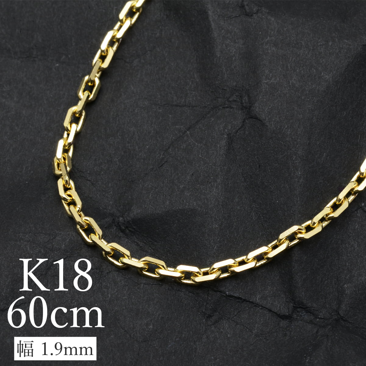 k18ネックレス K18 イエローゴールド メンズ 男性 カットアズキチェーン 幅1.9mm チェーン 60cm/ プレゼント ギフト gold necklace ach1662c60