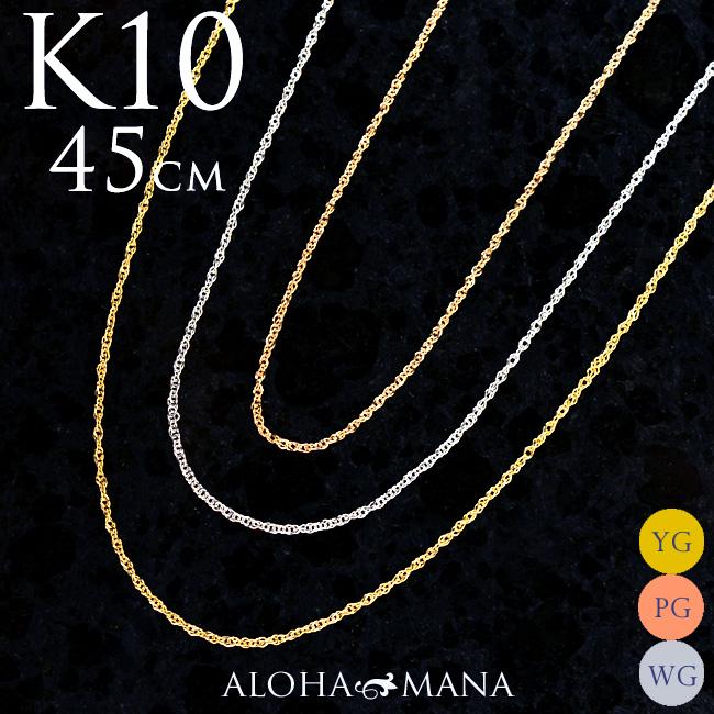 ネックレス・ダブル スクリュー ツイスト チェーン・幅0.7mm 45cm アジャスター付  K10 ゴールド 10金  イエロー ピンク ホワイト ゴールド 華奢可愛いトップとの相性は抜群 ach1428ac