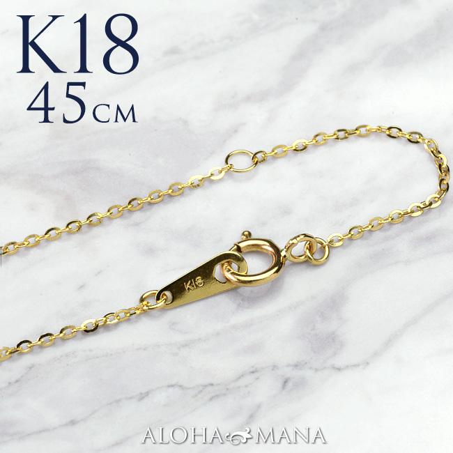 ネックレス・シャイン カット チェーン・ 45cm K18ゴールド 18金  イエロー  ゴールド 華奢可愛いトップとの相性は抜群 ach1427ae