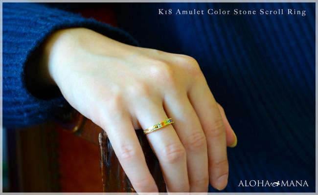 アミュレット カラーストーン スクロール  ゴールドリング  K18 ゴールド 18金 イエロー ari1349