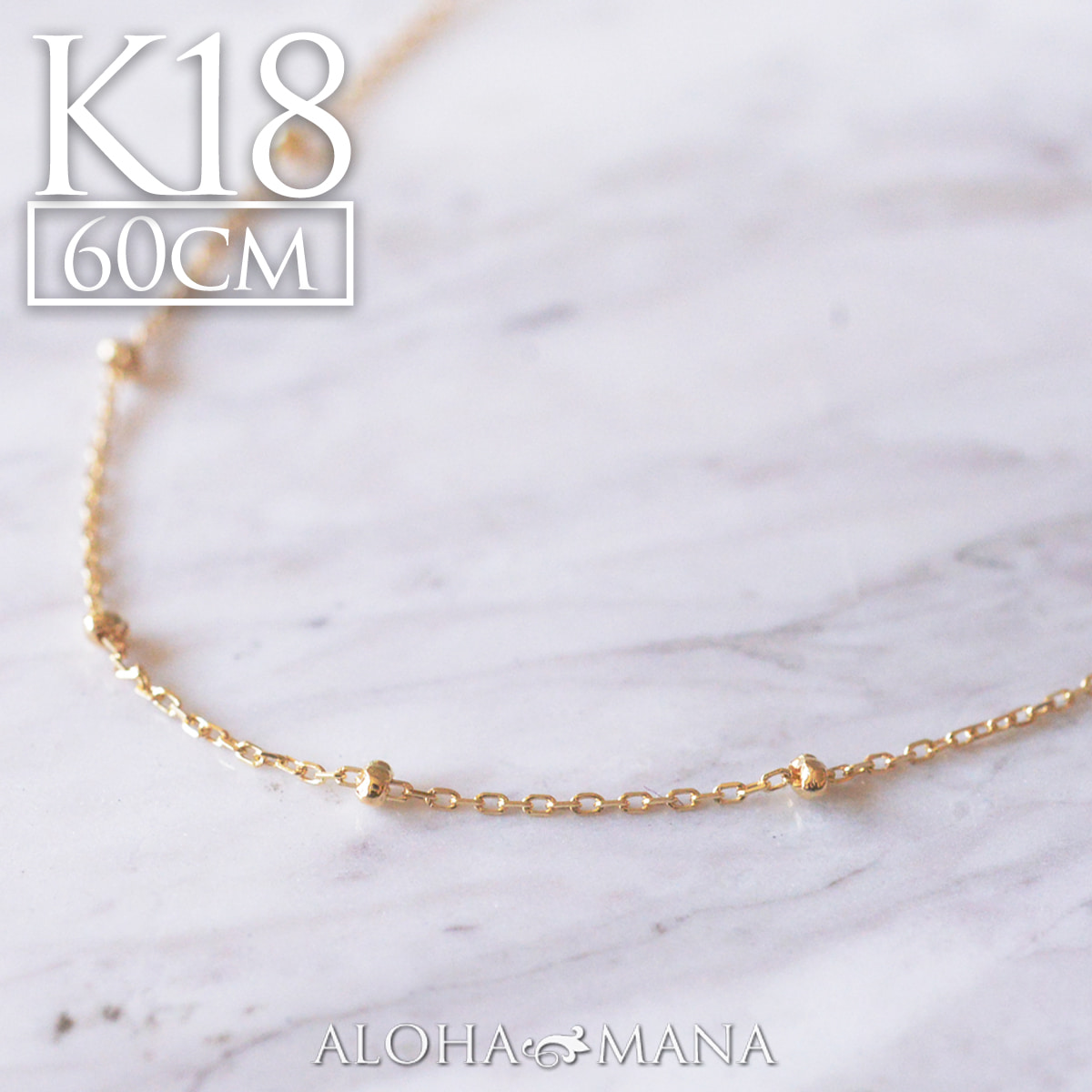4/2新発売  k18ネックレス K18 イエローゴールド スタッド アズキチェーン 幅1.7mm チェーン 60cm/ プレゼント ギフト gold necklace ach1663c60