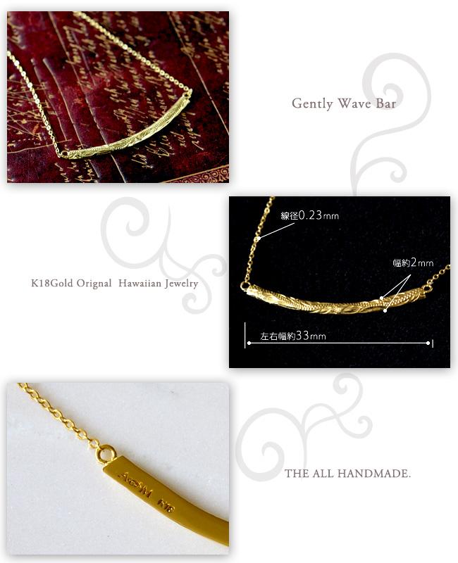★雑誌掲載★ハワイアンジュエリー ネックレス K18 GOLD 胸元に優しいカーヴ描く ジェントルウェーブ・ペンダント 40cm  ane1149