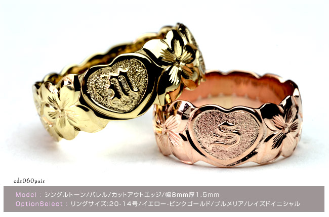 ハワイアンジュエリー  結婚指輪 ペアリング シングルトーン バレル イニシャル ハート ゴールドリング ペアリングセット cdr060pair (幅8mm・10mm・12mm)